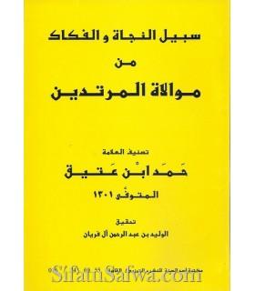 Sabil an-Najah al-Fakak - Hamd ibn Atiq