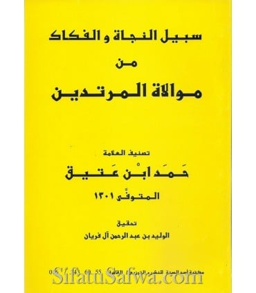 Sabeel an-Najaah al-Fakaak - Hamd bin 'Ateeq