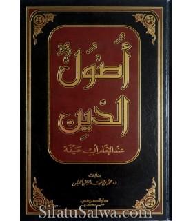 Usool ad-Deen 'inda al-Imam Abi Hanifa