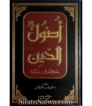 Usul ad-Din 'inda al-Imam Abi Hanifa