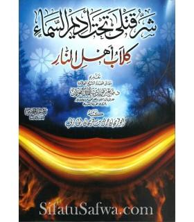 Les Chiens des Gens de l'Enfer... Jamal al-Harithi (préfacé par al-Fawzan)