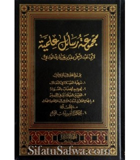 Majmu' Rasail 'Ilmiyah de Cheikh Mouqbil al-Wadi'y