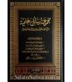 Majmu' Rasaail 'Ilmiyyah de Sheikh Muqbil al-Wadi'y