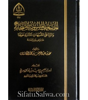 The Masaahif assigned to the Sahabas