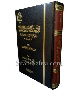 At-Tajwid al-Moussawar - Cheikh Ayman Souwayd (2 vol. + CD)