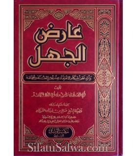 'Aaridh al-Jahl by Rashid ar-Rashid, prefaceb by Al-Fawzan