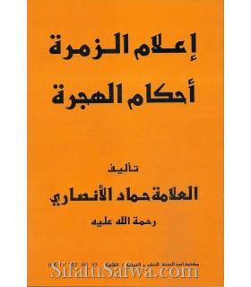 I'lam az-Zumrah bi Ahkam al-Hijrah - Hammad al-Ansari