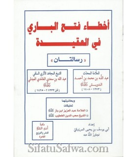 Errors of Aqeedah in Fath al-Bari (2 risala)