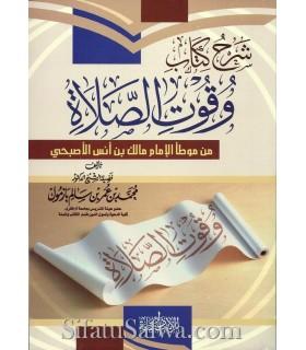Charh Kitab Wuqut as-Salat minal Muwatta - Muhammad Bazmoul