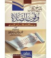 Sharh Kitab Wuqut as-Salat minal Muwatta - Muhammad Bazmul