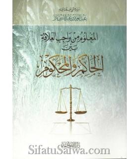 Les Obligations Reconnus des relations Entre Gouverneur et Gouvernés - Ibn Baz