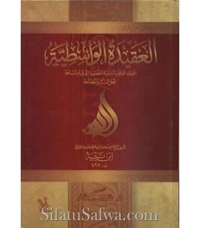 Matn al-Aqeedah al-Wassitiya with notes of shaykh ibn Baaz