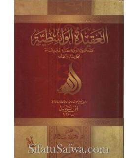 Matn al-Aqida al-Wassitiya d'ibn Taymiyya