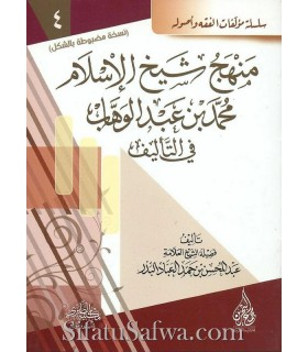 Manhaj Cheikh al-Islam Mohamed ibn Abdelwahab fi Ta-lif