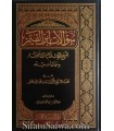 Soualat Ibn al-Qayyim li Cheikh al-Islam ibn Taymiya