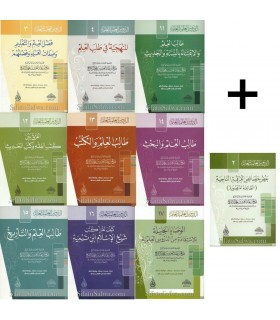 Pack of 10 booklets on Talab al-'Ilm by Salih Aal Shaykh