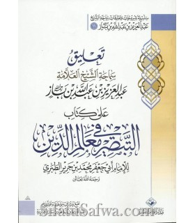 At-Tabsira fi Ma'alim ad-Din lil Imam at-Tabari - Sharh ibn Baz