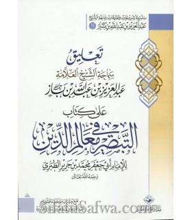 At-Tabsira fi Ma'alim ad-Din lil Imam at-Tabari - Sharh ibn Baz