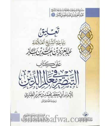 At-Tabsira fi Ma'alim ad-Din lil Imam at-Tabari - Charh ibn Baz