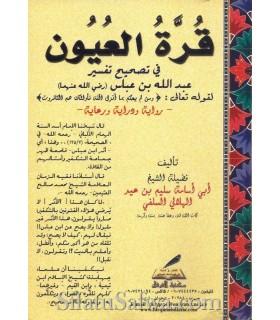 "Authentication of Athar 'Kufr duna Kufr"" of ibn Abbas"