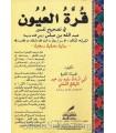 """Authentification du Athar """"Koufr douna Koufr"""" de ibn Abbas"""