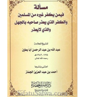 The issue of Takfir and the excuse of ignorance - Abdullah Aba Butayn