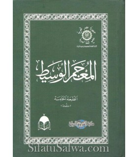Dictionnary al-Waseet - arabic/arabic