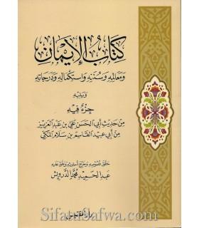 Kitab Al-Eemaan - Al-Imam al-Qasim ibn Salaam (224H)