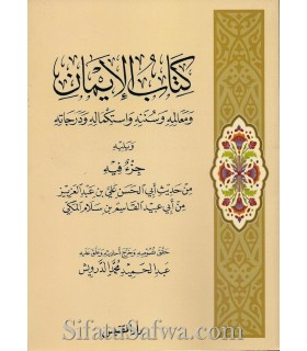 Kitab Al-Iman - Al-Imam al-Qasim ibn Salaam (224H)