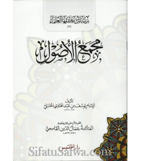 Majma' ul-Oussoul - ibn Abdelhadi al-Hanbali