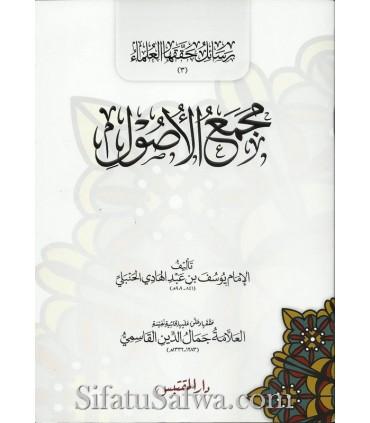 Majma' ul-Usool - ibn Abdelhadi al-Hanbali