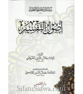Oussoul at-Tafsir par l'imam as-Souyouti