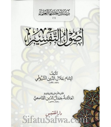 Usool at-Tafseer by Imam as-Suyootee