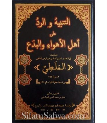 Rad al Ahl al-Ahwae wal-Bida' - Al-MalaTi (377H)