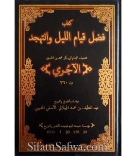 Fadl Qiyam al-Layl wat Tahajjud - Al-Ajouri
