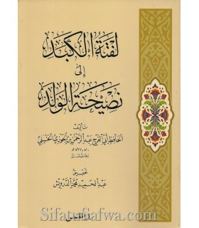 Lettre à mon fils - Ibn al-Jawzi