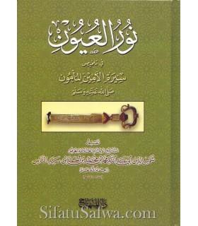 Noor al-'Uyoon (Sira Nabawiya resume 100% harakat)