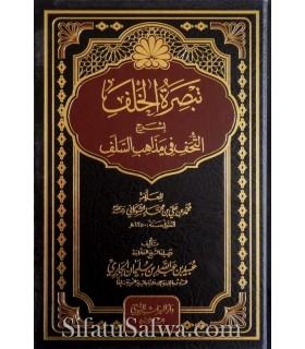 Sharh at-Tuhafi fi Madhhab as-Salaf de Shawkani - Ubayd al-Jabiri