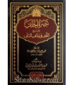 Charh at-Tuhafi fi Madhahib as-Salaf de Shawkani - Ubayd al-Jabiri