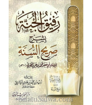 Rafiq al-Junnah bi Sharh Sarih as-Sunnah - Zayd al-Madkhali