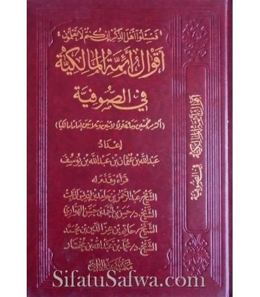 Paroles d'imams Maliki sur la Soufiya