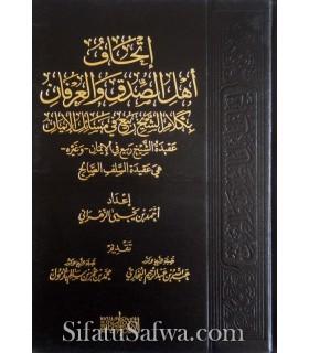 Défense de Cheikh Rabi' quant à sa Aqida dans al-Iman