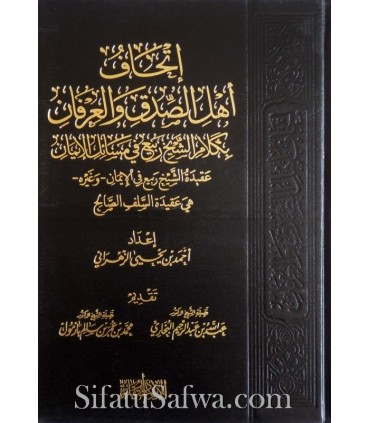 Defense Sheikh Rabee 'about his Aqeedah in al-Iman