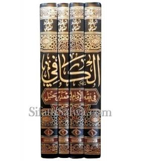 Al-Kafi fi Fiqh al-Imam Ahmad - Ibn Qudamah al-Maqdissi