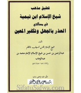La vraie voie de Ibn Taymiya dans l'excuse de l'ignorance - Abderrahman ibn Hasan Al Cheikh