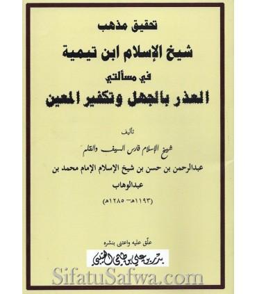 The true path of Ibn Taymiyyah in 'Udhr bil-Jahl - Abdurahman ibn Hasan Al Shaykh