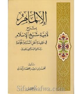 Al-Ilmaam bi sharh Laamiyyah Shaykh al-Islam - al-'Adani