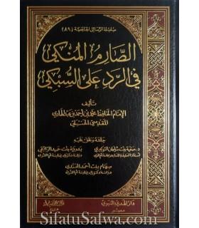 A-Sarim al-Munki fi r-Rad ala as-Subki - ibn Abdel Hadi