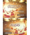 Matn Usul as-Sittah et Nawaqid al-Islam (special annotations)