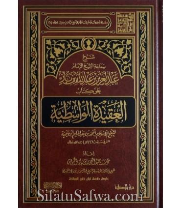 Sharh Aqeedah al-Wasitiyyah - Shaykh Ibn Baz